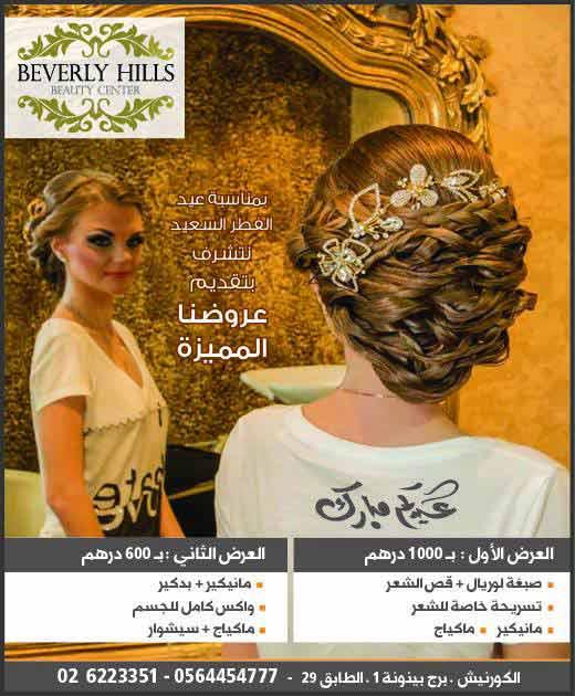 beverly hills beauty center