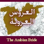 Arabian Bride