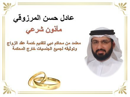 Official Marriage Registrar